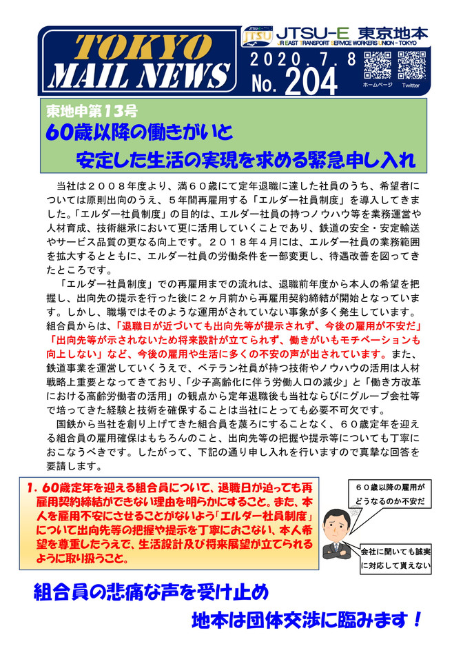 MAILニュース204.jpg