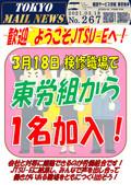TOKYO MAIL NEWS No.267