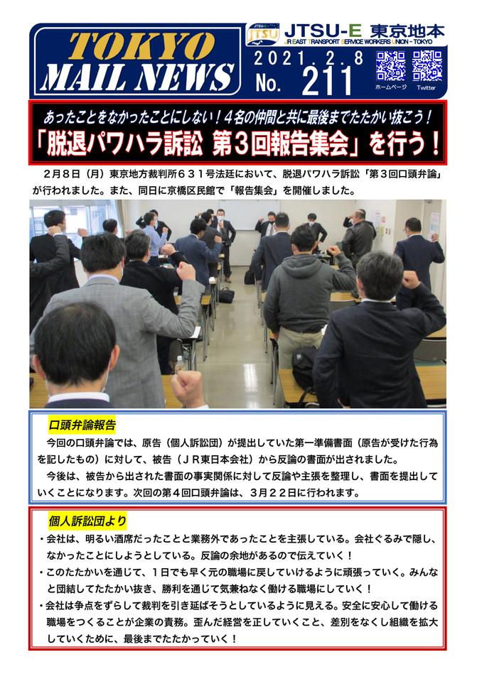 MAILニュース211.jpg