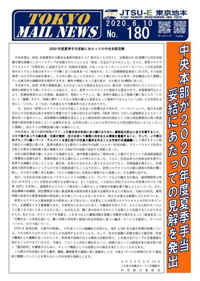 MAILニュース180.jpg