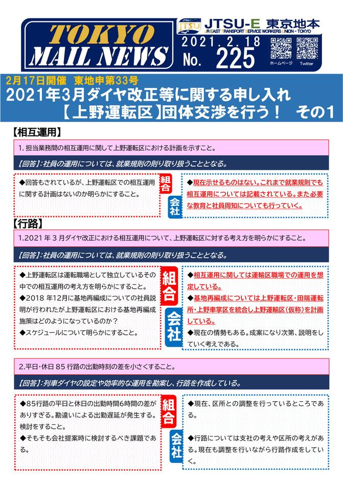 MAILニュース225-1.jpg