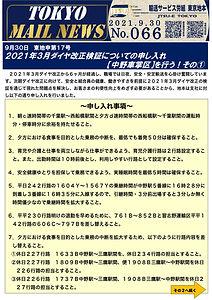 9月30日 東地申第17号 2021年3月ダイヤ改正検証についての申し入れ【中野車掌区】を行う!