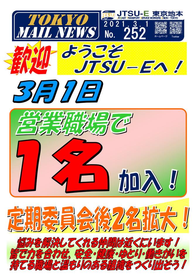 TOKYO MAIL NEWS No.252