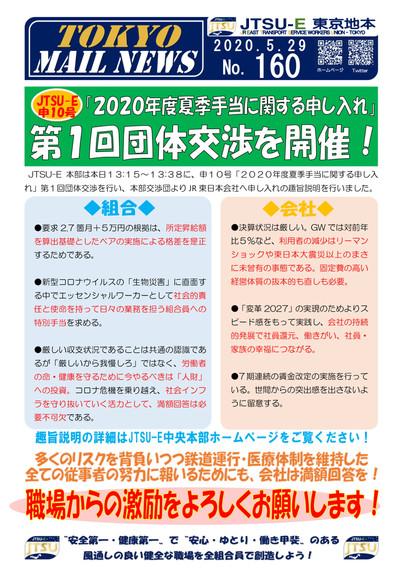 MAILニュース160.jpg
