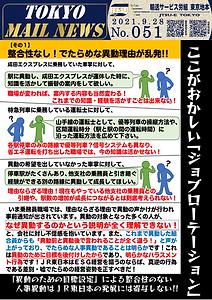 ここがおかしいジョブローテーション【その1】整合性なし!でたらめな異動理由が乱発!!