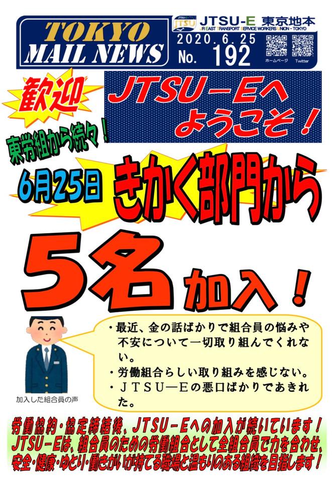 MAILニュース192.jpg