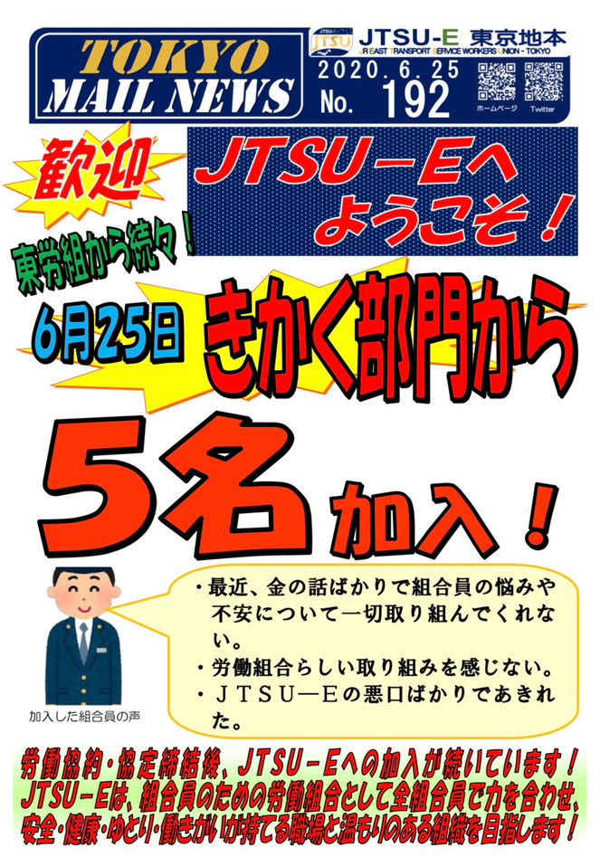 TOKYO MAIL NEWS No.192