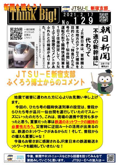 129号 「鉄道のネットワークの維持を!」-1.jpg