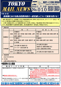 7月30日 首都圏における拠点配置体制の一部見直しについて提案を受ける!