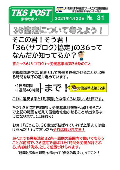 TKSPOST031-033-1.jpg