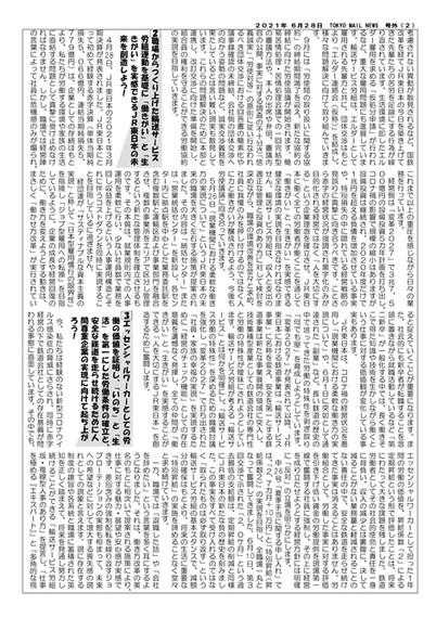 MAILニュース 号外 第3回大会討議資料-2.jpg