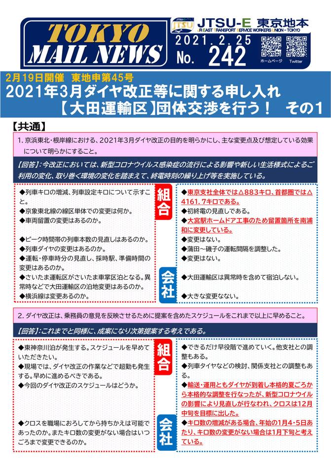 MAILニュース242-01.jpg