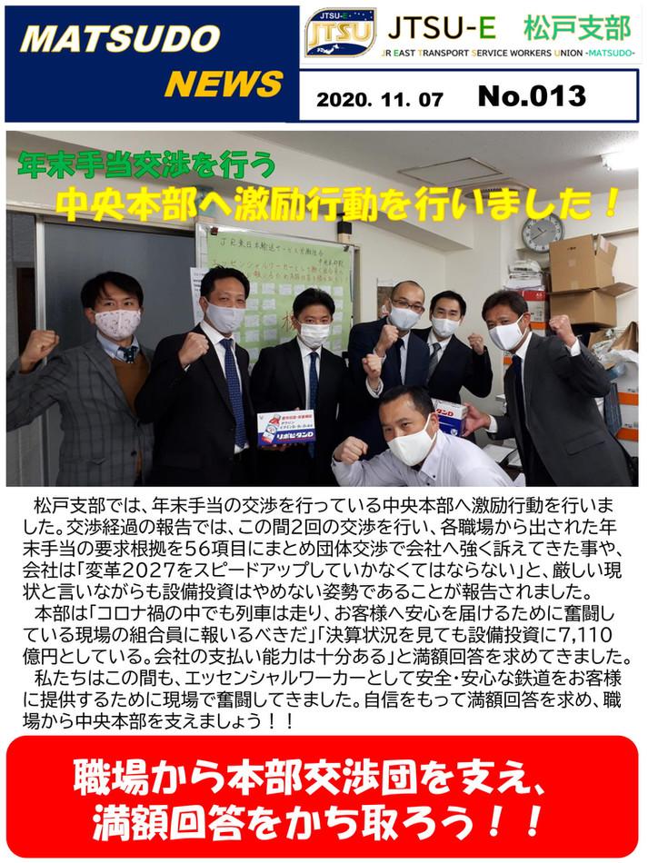MATSUDO013.jpg