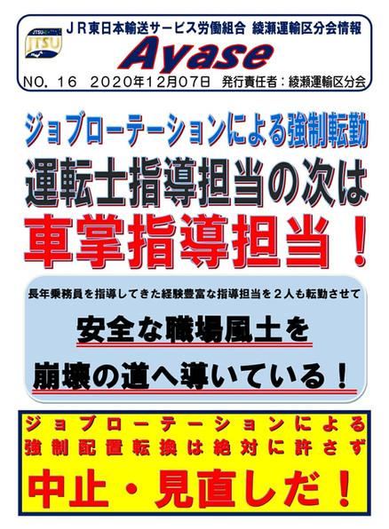 Ayase16.jpg