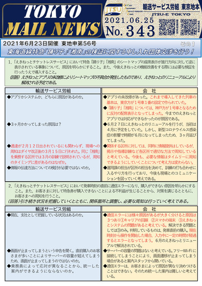 MAILニュース343.jpg