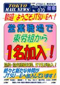 TOKYO MAIL NEWS No.070