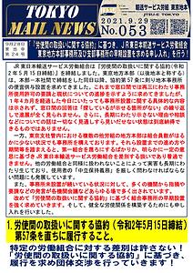 9月28日東地申第24号「『労使間の取扱いに関する協約』に基づき、JR東日本輸送サービス労働組合東京地方本部事務所及び支部事務所の早期設置を求める申し入れ」を行う!