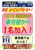 TOKYO MAIL NEWS No.251
