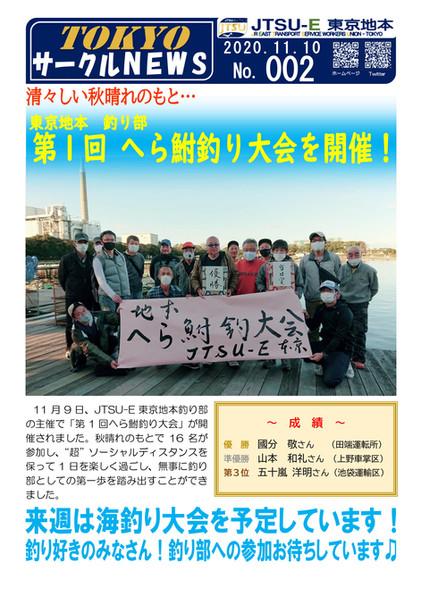 CIRCLE NEWS 002-1.jpg