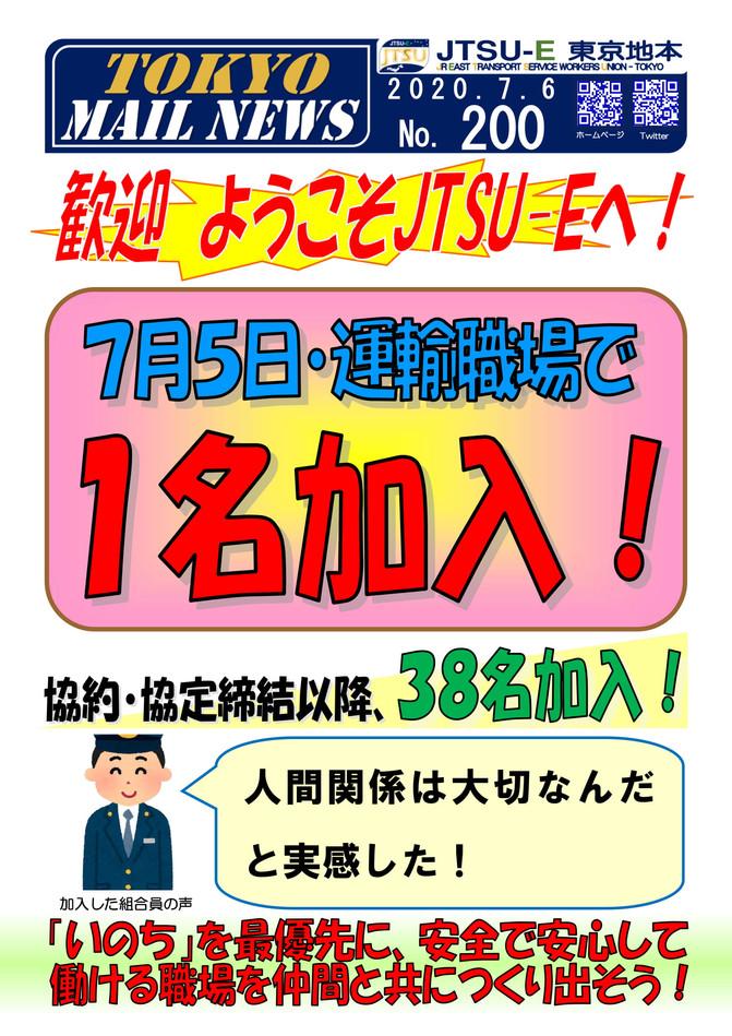 MAILニュース200.jpg