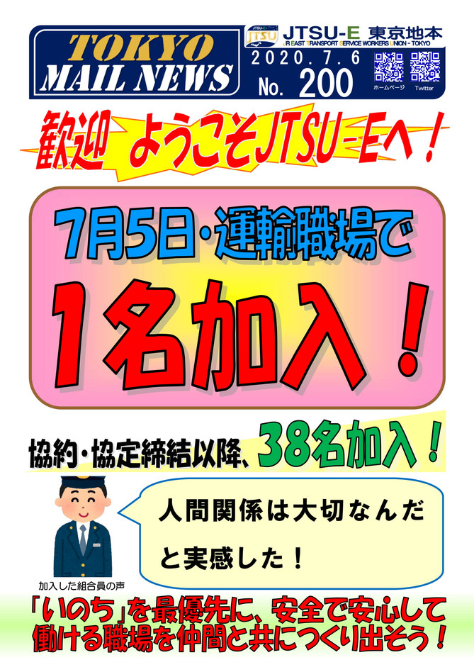 TOKYO MAIL NEWS No.200