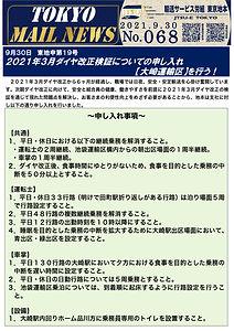 9月30日 東地申第19号 2021年3月ダイヤ改正検証についての申し入れ【大崎運輸区】を行う!