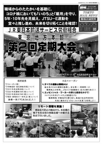 地本大会 職場討議資料.jpg