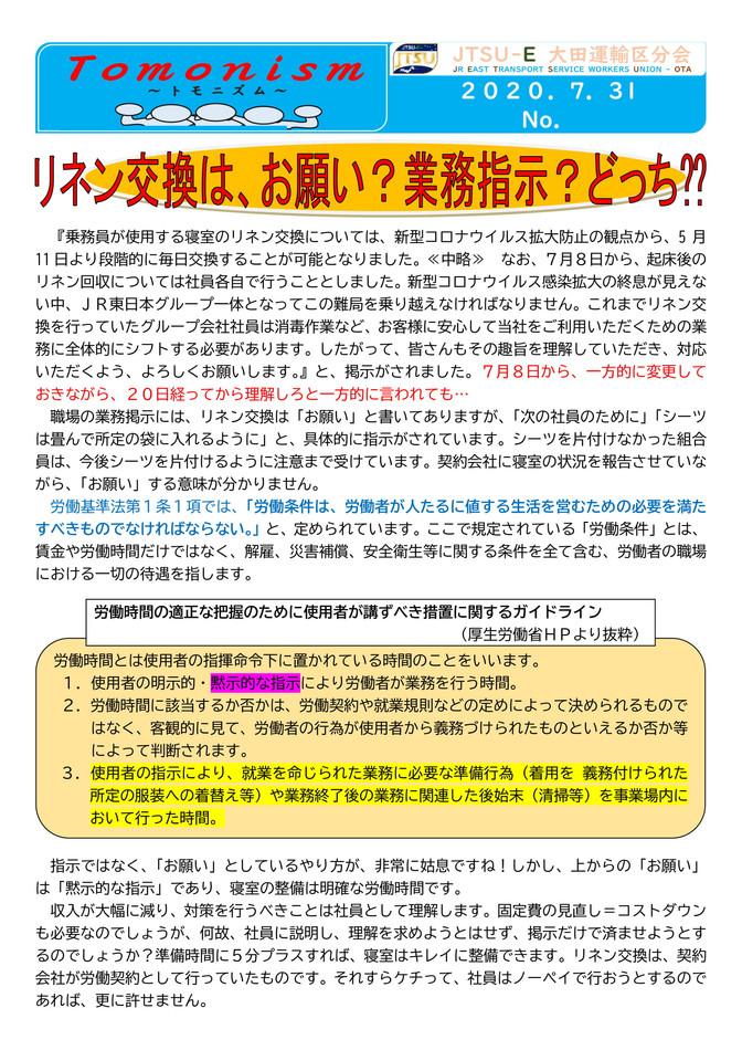 20200731大田運輸区分会05-1.jpg
