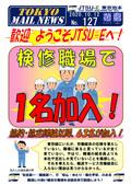 TOKYO MAIL NEWS No.127