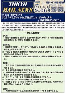 9月27日 東地申第14号 2021年3月ダイヤ改正検証についての申し入れ【池袋運輸区】を行う!