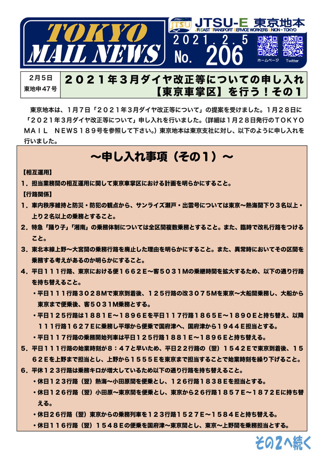 MAILニュース206-1.jpg