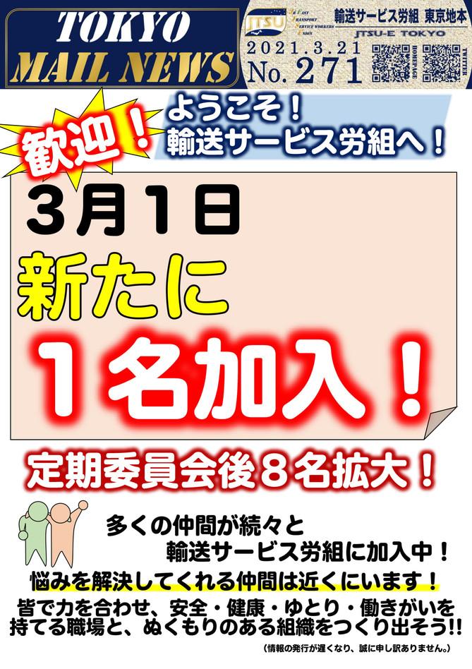 MAIL NEWS No.271