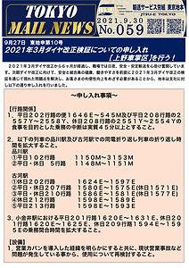 9月27日 東地申第10号 2021年3月ダイヤ改正検証についての申し入れ【上野車掌区】を行う!