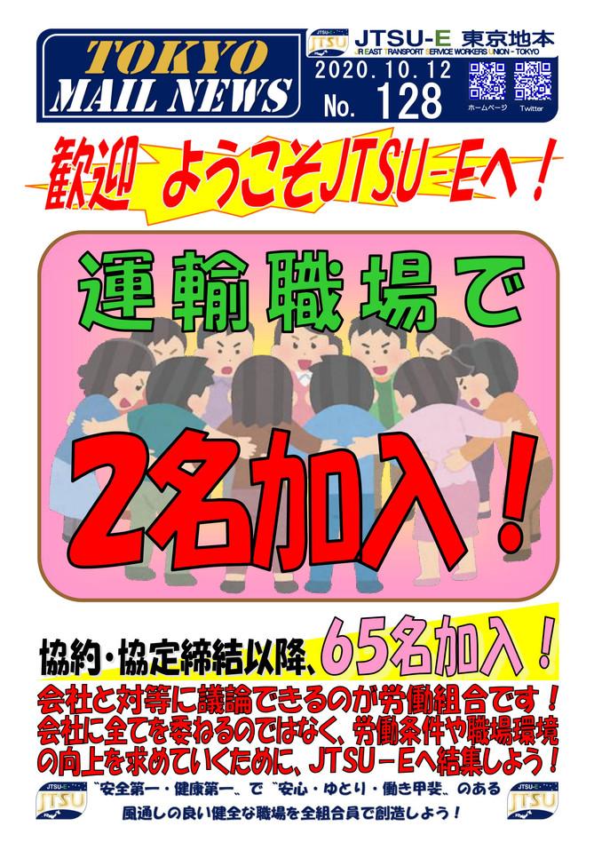 TOKYO MAIL NEWS No.128
