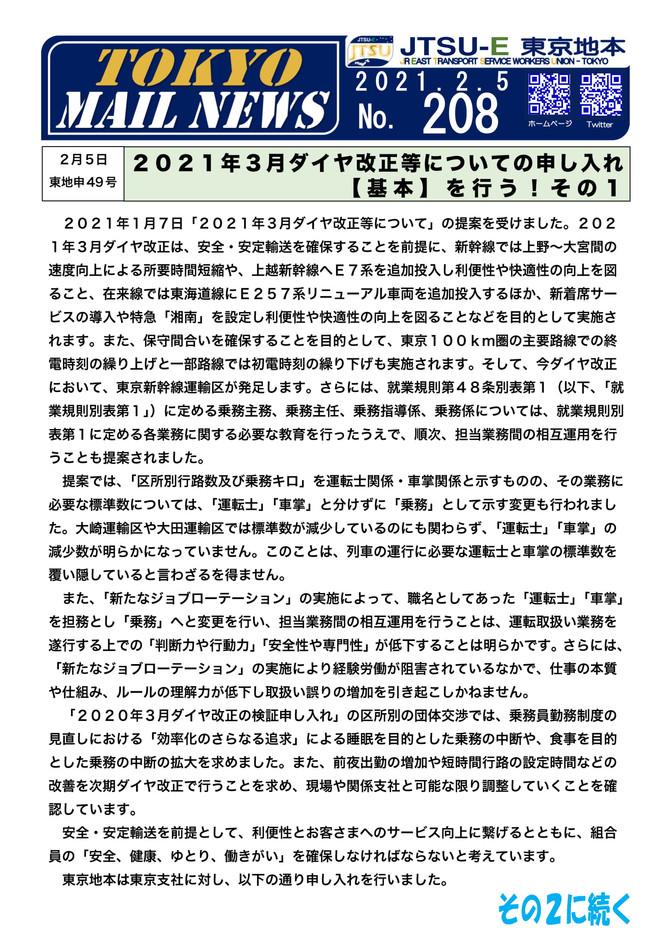 MAILニュース208-1.jpg
