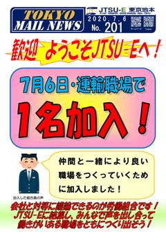 TOKYO MAIL NEWS No.201