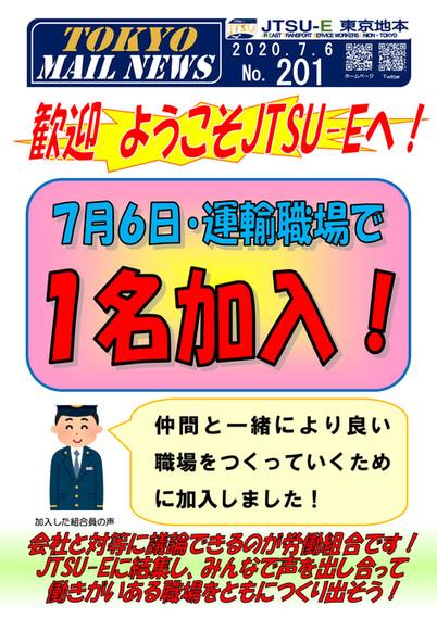 MAILニュース201.jpg