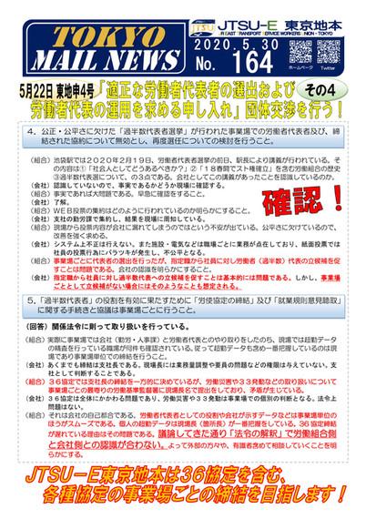 MAILニュース164.jpg