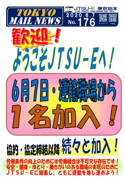 MAILニュース 176.png