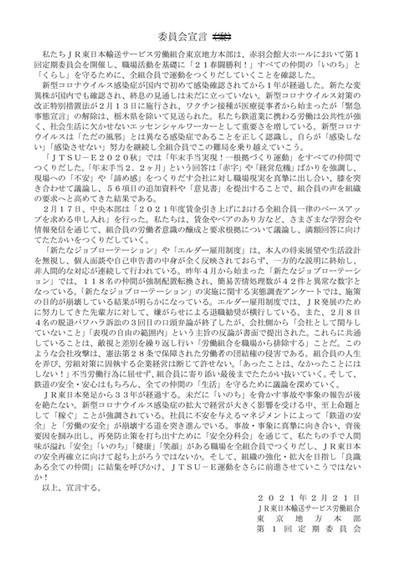 第1回定期委員会宣言-1.jpg