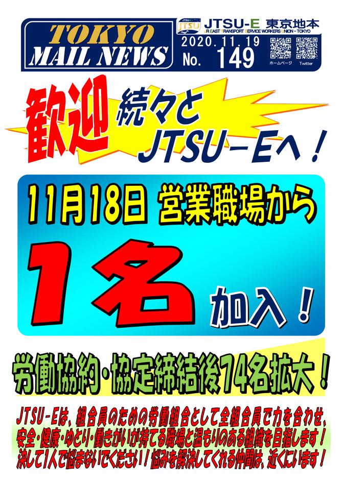 TOKYO MAIL NEWS No.149