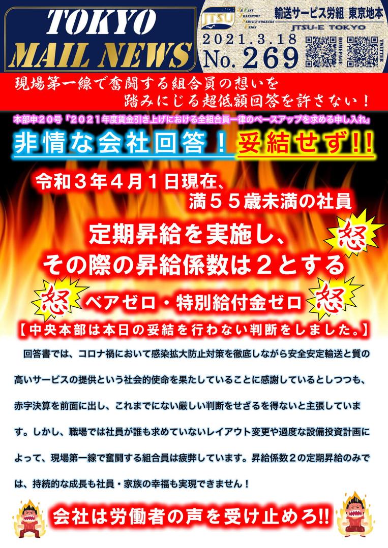 TOKYO MAIL NEWS No.269