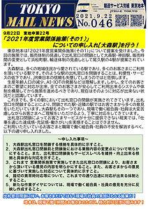 9月22日 東地申第22号 「2021年度営業関係施策(その1)」についての申し入れ【大森駅】を行う!