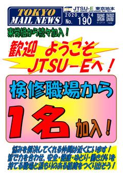 TOKYO MAIL NEWS No.190