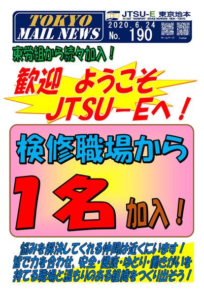 MAILニュース190.jpg