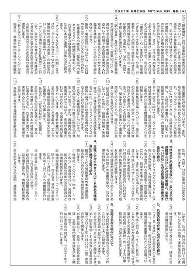 MAILニュース 号外 第3回大会討議資料4.jpg