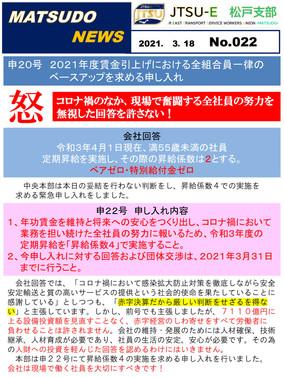 MATSUDO NEWS ―No.022—