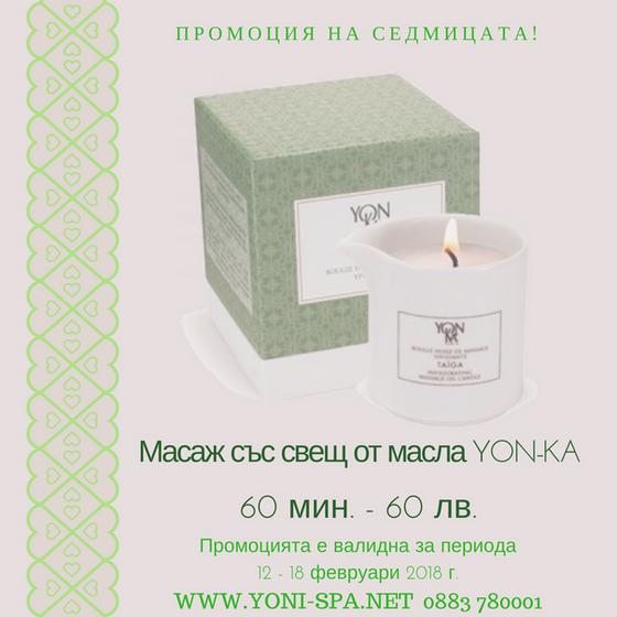 Масаж на седмицата 12-18 февруари - масаж с ароматна свещ Yon-Ka