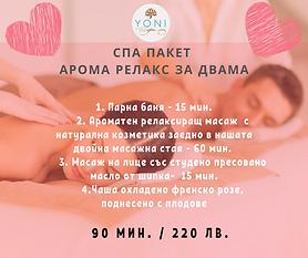 АРОМА РЕЛАКС ЗА ДВАМА.png