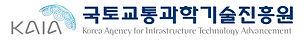 국토교통과학기술진흥원2.jpg